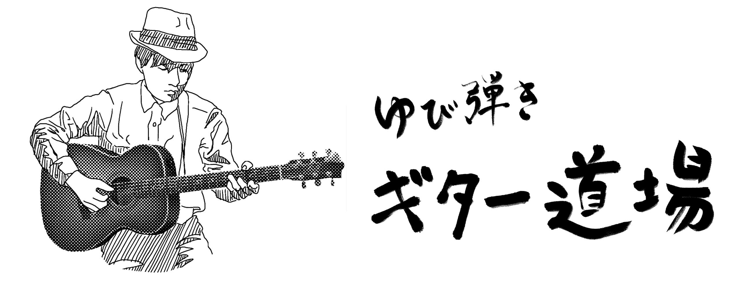 指弾きギター道場